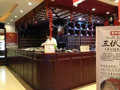 Herboristerie hopital Qinhai Nanjing